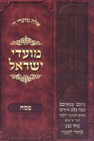 Moadei Yisrael - Pesach new edition